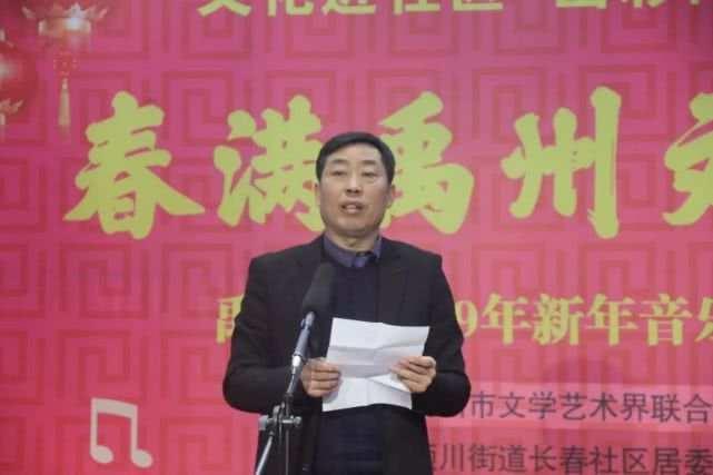 禹州市文联党组书记丁进兴致辞